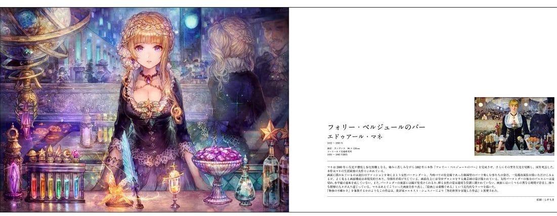 manga-et-peinture-classique-livre illustration